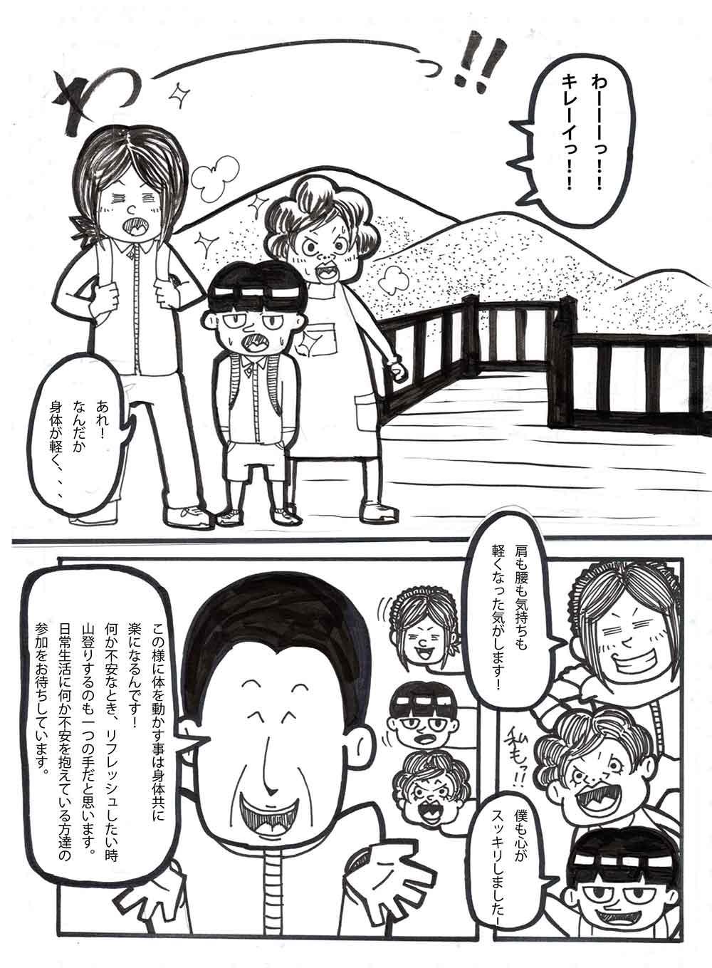 漫画5ページ目